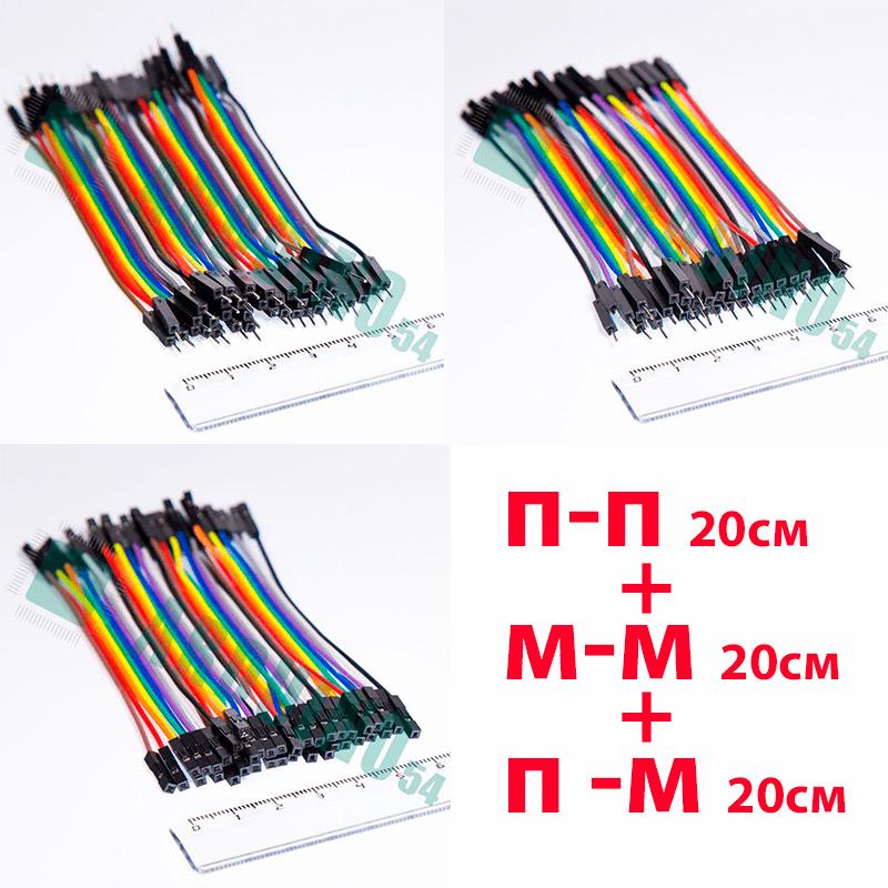 Соединительные провода 20см комплект из 3х шлейфов (40 шт. шлейф)