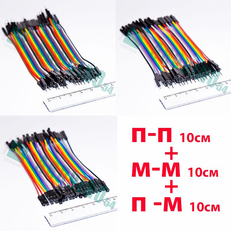 Соединительные провода 10см комплект из 3х шлейфов (40 шт. шлейф)