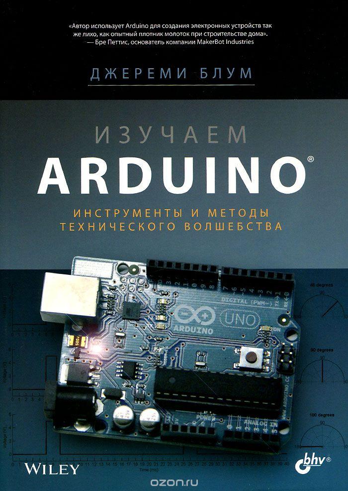 Изучаем Arduino: инструменты и методы технического волшебства (Джереми Блум)